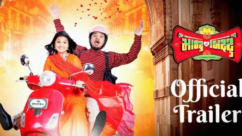 Montu Ni Bittu Movie Download