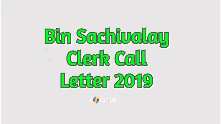 Bin Sachivalay Clerk Call Letter 2019