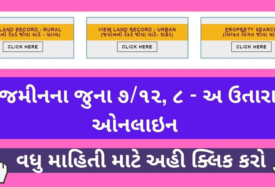 Check Online AnyRoR Gujarat Land Records