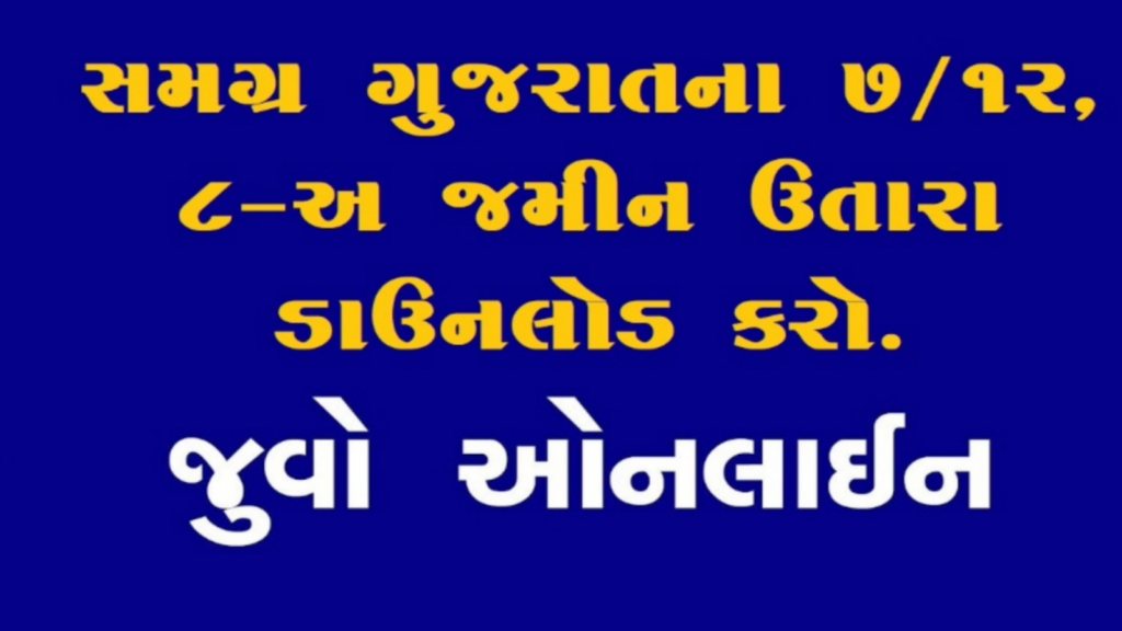 Check Online AnyRoR Gujarat Land Records New
