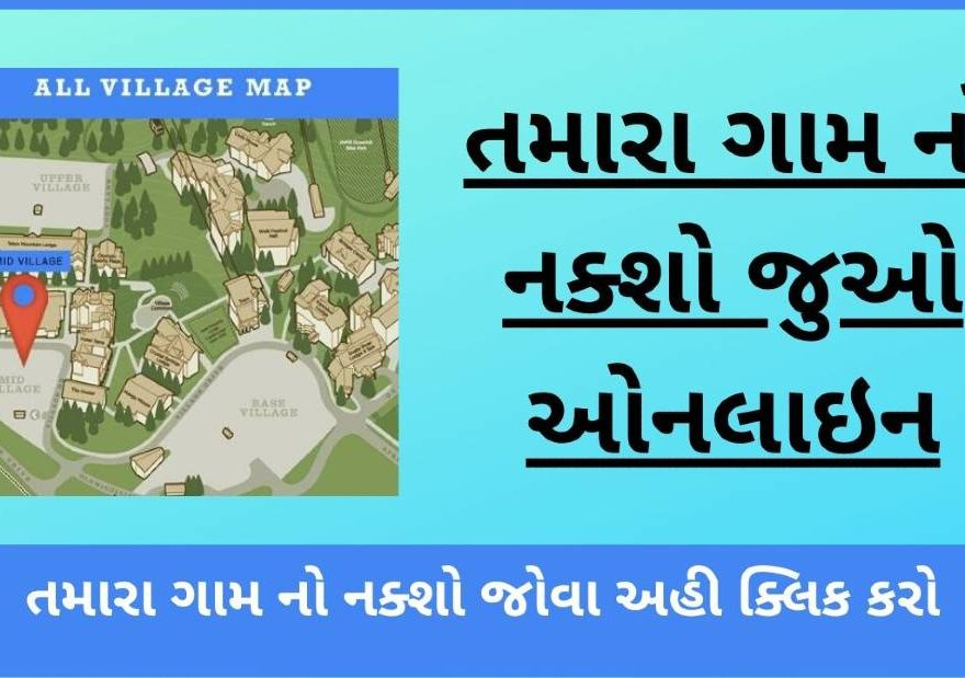 Gujarat All Village Map Online