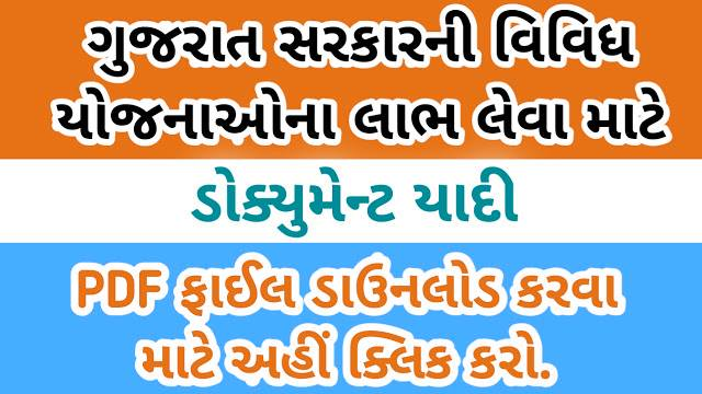 Gujarat Government Scheme Document List