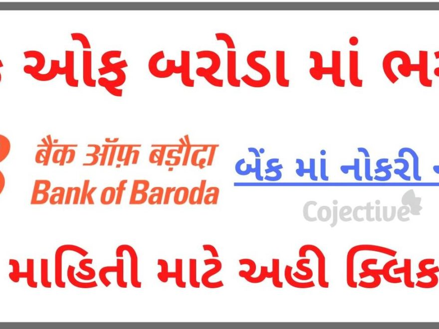 Bank Of Baroda Recruitment 2020 New