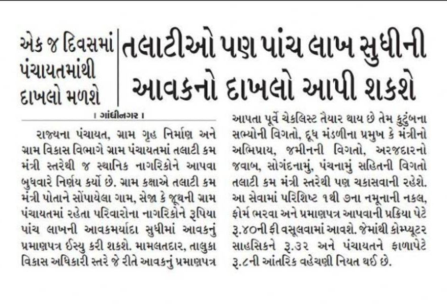 Now Village Talati will issue Up to Rs.5 lakh Income Certificates In Gujarat New Final New