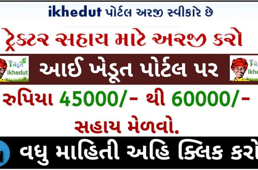 Tractor Subsidy In Gujarat New