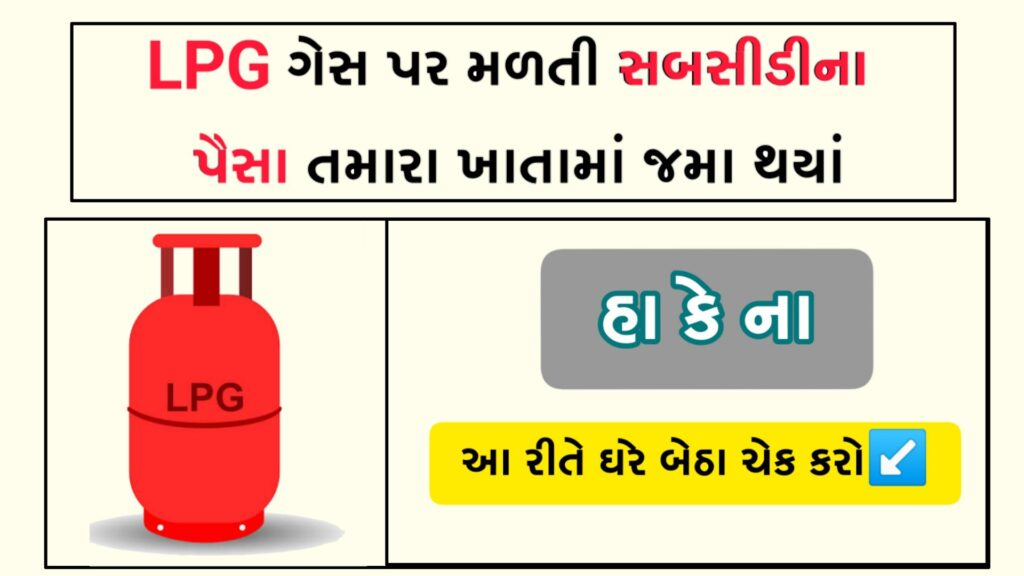 How to Check Whether the Subsidy on LPG Gas is Credited or Not Full Details 2020